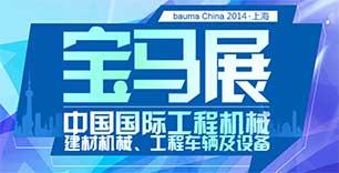 2014上海宝马展_机械城工程机械门户专题