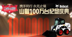 山猫滑移装载机100万台纪念庆典专题
