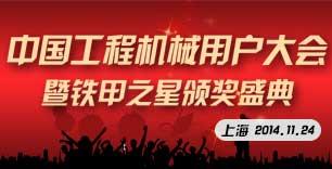 2014中国重型工程机械资讯用户大会专题